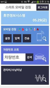 스마트검침 apk screenshot
