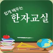 쉽게배우는 한자교실 icon