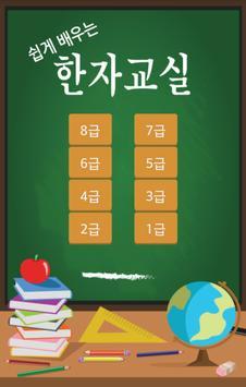 쉽게배우는 한자교실 poster