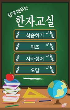 쉽게배우는 한자교실 apk screenshot