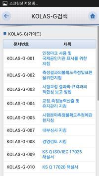 발행문서검색 apk screenshot