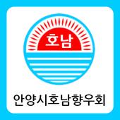 안양시호남향우회 icon