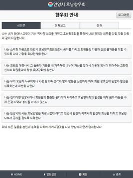 안양시호남향우회 apk screenshot
