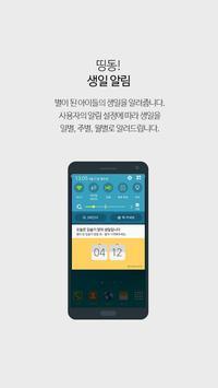 노랑나비 apk screenshot