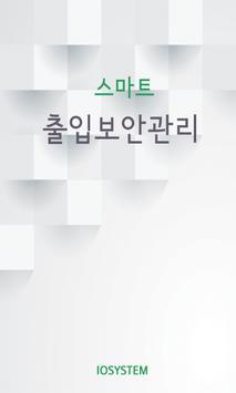 스마트 출입보안관리 poster