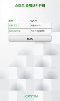 스마트 출입보안관리 apk screenshot