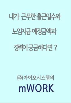 mWORK poster