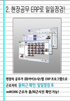mWORK apk screenshot