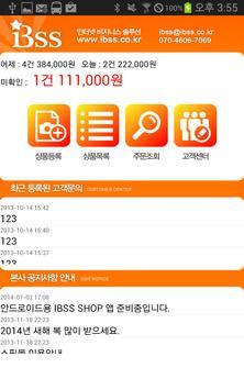 IBSS SHOP apk screenshot