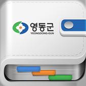 영동군청 직원연락망 icon