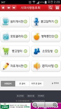사과사랑동호회 apk screenshot