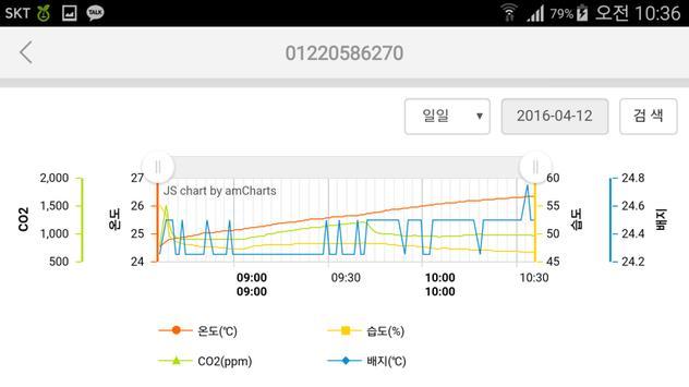 파밍온 (FarmingOn) apk screenshot