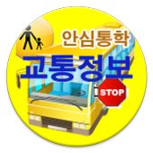 안심통학 학부모 icon