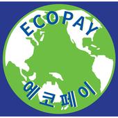 에코페이-세계인의 소비가 소득이 됩니다. icon