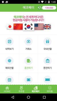 에코페이-세계인의 소비가 소득이 됩니다. apk screenshot
