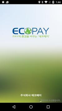 에코페이-세계인의 소비가 소득이 됩니다. poster