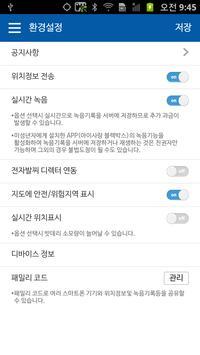 아이사랑 블랙박스 (베타버젼) apk screenshot