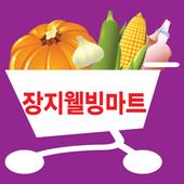 장지웰빙마트 icon