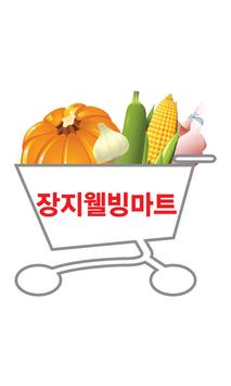 장지웰빙마트 poster