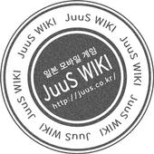 JuuS WIKI 앱 icon