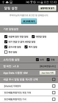 JuuS WIKI 앱 poster