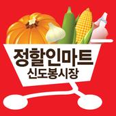 정할인마트 icon