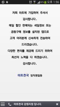 정할인마트 apk screenshot