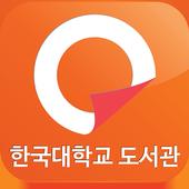 한국대학교도서관 icon