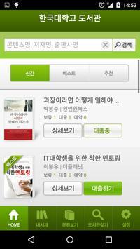한국대학교도서관 poster