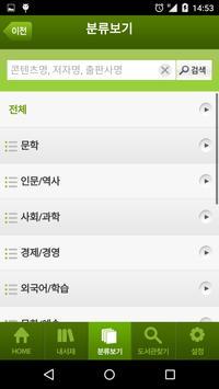 한국대학교도서관 apk screenshot