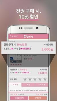 [로맨스]오이로망-2만권로맨스,라이트노벨,장르소설웹소설 apk screenshot