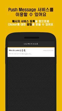 클리커 Clicker Old (4.0 이하) apk screenshot