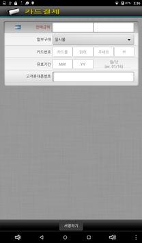 BizPay apk screenshot