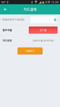 Swipe방문판매 apk screenshot