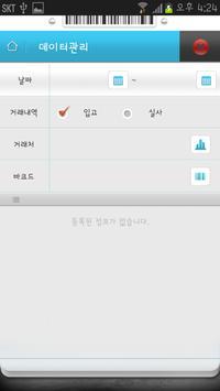 SwipeBar apk screenshot