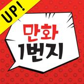 만화1번지 - 무료만화 / 웹툰 / 만화일번지 icon
