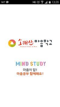 소태산 마음학교 poster