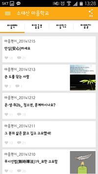 소태산 마음학교 apk screenshot