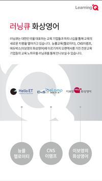 러닝큐 가이드북 apk screenshot
