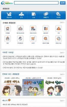 생활법률 apk screenshot