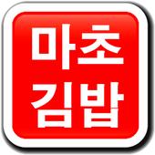 마초김밥 icon