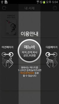 길정우 의원 apk screenshot