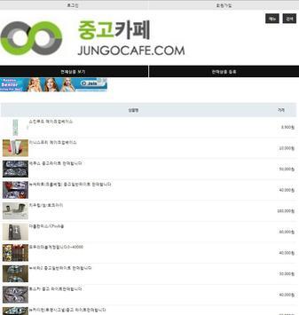 중고카페 apk screenshot