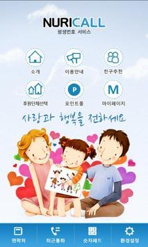 누리콜 poster