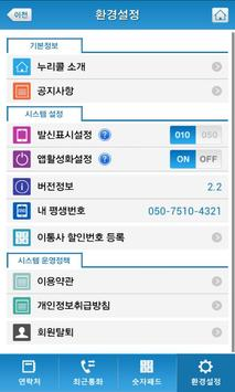 누리콜 apk screenshot
