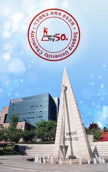서강대학교 화학과 총동문회 poster