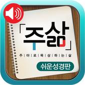 주삶큐티(쉬운성경판) icon