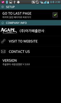 주삶큐티(쉬운성경판) apk screenshot