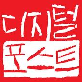디지털포스트 icon
