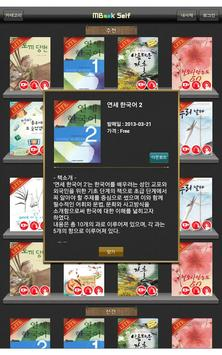 MBookSelf 엠북셀프 apk screenshot